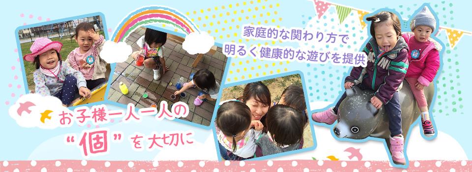 """お子様一人一人の""""個""""を大切に家庭的なかかわり方で明るく健康的な遊びを提供"""