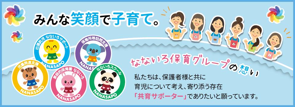 笑顔で子育て!なないろ保育グループは、保護者様と共に育児に寄り添う共育サポーターです。